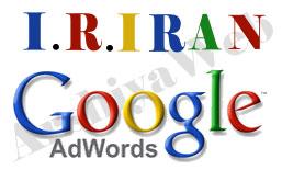 تبلیغات گوگل در ایران